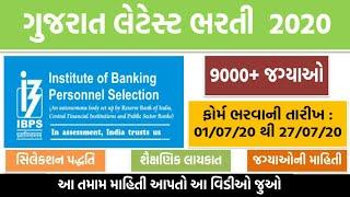 Latest govt job 2020 in gujarat| ibps jobs 2020 | bank jobs 2020 | latest sarkari bank bharti 2020