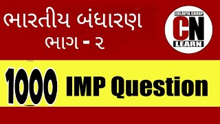 Bandharan imp 1000 questions part - 2 (101 - 200) imp questions for competitive exams