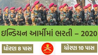 Indian army bharti 2020|govt bharti in army|latest govt job in army|govt jobs 2020