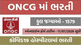 Latest govt job in ongc latest govt bharti in gujarat ongc bharti