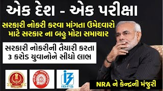 CET new exam policy one nation one exam NRA govt job policy