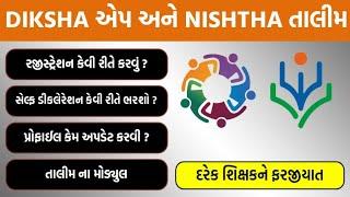 Diksha app and Nishtha app training|Diksha app|Nistha app