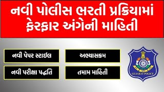 Police Bharti new rules new exam pattern of police Bharti police Bharti 2021
