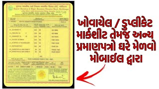 Khovayela SSC/HSC Certificate mobile thi melvo ghare SSC/HSC lost certificate at your home by mobile