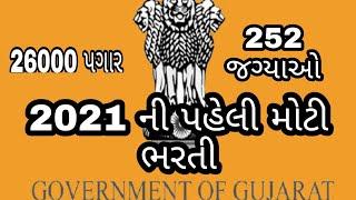 Govt Bharti 2021| સરકારી ભરતી 2021|teachers bharti 2021