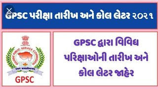 Latest Govt Exams and bharti 2021| sarkari bharti parixa 2021|સરકારી પરીક્ષાઓ અને ભરતીઓ 2021