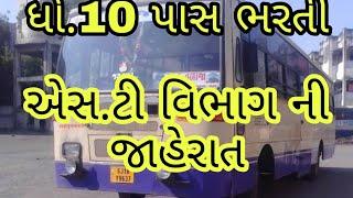 Bhavnagar ST Bharti 10 pass|govt job in bhavnagar|ભાવનગર એસ.ટી માં ધો 10 પાસ ની ભરતી