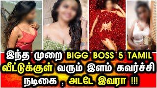 BIGG BOSS 5 TAMIL இல் களம் இறங்கும் பிரபல இளம் கவர்ச்சி நடிகை|Vijay Tv Bigg Boss 5 Tamil|Shalu Shamu