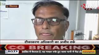 Madhya Pradesh News || Vaccination सेंटर में हो गई बड़ी चूक, 4-5 लोगो को लगे गलत डोज