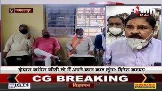 Chhattisgarh News    पूर्व सांसद Dinesh Kashyap का बयान, सांसद Deepak Baij ने किया पलटवार