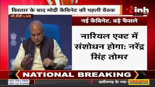 Narendra Modi Government 2.0 || विस्तार के बाद Modi Cabinet की पहली बैठक, बड़े फैसले
