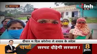 Chhattisgarh News || Balrampur, बिहान समूह के अनूठी पहल