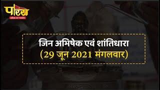 Jin Abhishek Shantidhara Ranapratap bag (Delhi)  जिन अभिषेक एवं शांतिधारा   (29 जून 2021, मंगलवार)
