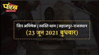 Jin Abhishek | Swasti Dham | Jahazpur(Rajasthan)| स्वस्ति धाम | (23 जून 2021,बुधवार)