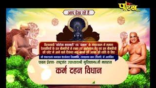 Karm Dahan Vidhan | कर्म दहन विधान | Rana Pratap Bagh, Delhi | 01/06/21