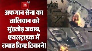 Afghanistan: Taliban को अफगान सेना ने दिया मुंहतोड़ जवाब, Air Strike में तबाह किए आतंकी ठिकाने!