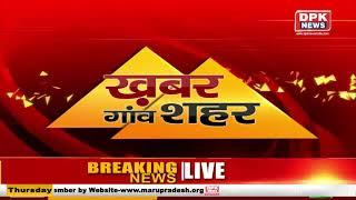 Ganv Shahr की खबरे   Superfast News Bulletin     Gaon Shahar Khabar evening   Headlines   08 July