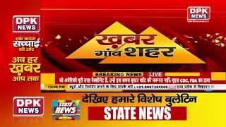Ganv Shahr की खबरे   Superfast News Bulletin     Gaon Shahar Khabar evening   Headlines   09 July