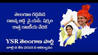 YS Sharmila YSR Telangana Party Launching LIVE | Exclusive social media live