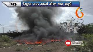 JETPUR જેતપુરના નાનક નગરમાં ભીષણ આગ ભભૂકી 08 07 2021