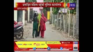 Khargone News | प्रताड़ित महिला पहुंची पुलिस कार्यालय, परिजन पर लगाए गंभीर आरोप
