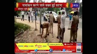 Sitapur UP News | निर्दलीय प्रत्याशी सहित समर्थकों पर चली गोलियां, नामांकन करने जाते वक्त हुई घटना