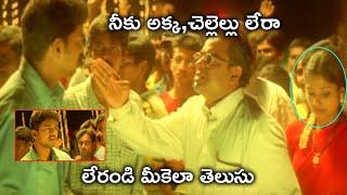 నీకు అక్క,చెల్లెల్లు లేరా   Vijay Gharana Mogudu Movie Scenes   Jyothika