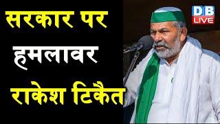 Rakesh Tikait ने कहा मोदी मंत्रिमंडल में स्टांप भर के सभी मंत्री |rakesh tikait on pm modi | #DBLIVE