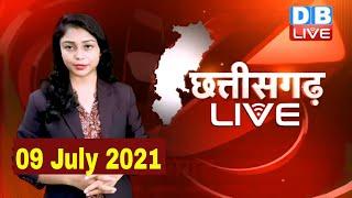 Chhattisgarh bulletin : छत्तीसगढ़ की बड़ी खबरें | CG Latest News Today | 09 July 2021 | #DBLIVE