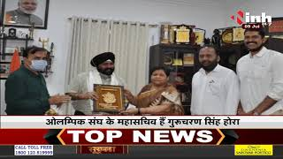 Chhattisgarh News || Gurucharan Singh Hora ने Governor Anusuiya Uikey से की मुलाकात