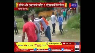 Lakhimpur Kheri News   CO और SHO समेत 7 पुलिसकर्मी निलंबित   JAN TV