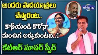 Minister KTR Satirical Comments On Bandi Sanjay & Ys Sharmila Over Padayatra   CM KCR   TopTeluguTV