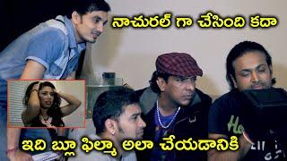 ఇది బ్లూ ఫిల్మా అలా చేయడానికి | Supriya Aysola Movie Scenes | Dhanraj | Bhavani HD Movies