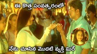 నేను చూసిన మొదటి వ్యక్తి మిరే   Vijay Gharana Mogudu Movie Scenes   Jyothika
