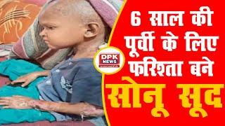 6 साल की Purvi के लिए फरिश्ता बने Sonu Sood:शरीर पर हाथ लगाते ही उतर जाती है चमड़ी,4दिन में इलाज शुरू