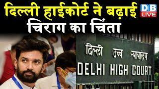 Delhi HC ने बढ़ाई Chirag Paswan का चिंता | Pashupati Kumar Paras को मिली बड़ी राहत | bihar | #DBLIVE