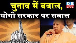 UP Election 2022 | विपक्ष ने Yogi sarkar को घेरा | Yogi vs Akhilesh Yadav | Lakhimpur Kheri |#DBLIVE