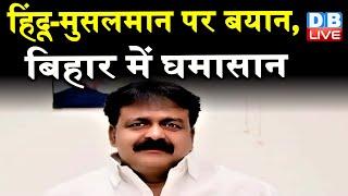 Minister Jama Khan  के Statement पर RJD का आरोप | हिंदू-मुसलमान पर बयान, Bihar में घमासान | #DBLIVE