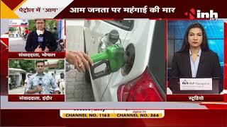 Petrol Diesel Price Hike || फिर बढ़ाए गए पेट्रोल - डीजल के रेट, कई शहरों में Petrol की 'सेंचुरी'