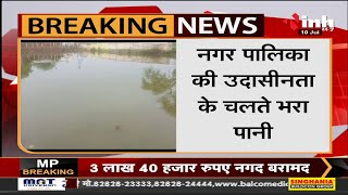 Chhattisgarh News || Bhatapara, किसान के खेत में भरा पानी धान की फसल खराब