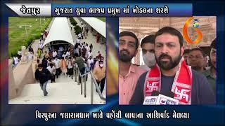 JETPUR ગુજરાત યુવા ભાજપ પ્રમુખ માં ખોડલના શરણે 09 7 2021