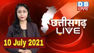Chhattisgarh bulletin : छत्तीसगढ़ की बड़ी खबरें | CG Latest News Today | 10 July 2021 | #DBLIVE
