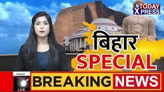 Bihar News Live|| Katihar||बढ़ती मंहगाई को लेकर राजवंशी कल्याण परिषद के कार्यकर्ताओं ने किया प्रदर्शन