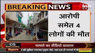 Madhya Pradesh News || Betul में पिस्टल लेकर घर में घुसा युवक,फायरिंग के बाद खुद को मारी गोली