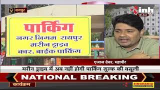 Chhattisgarh News || Raipur Mayor Aijaz Dhebar का बयान - गलती से जारी हुआ था ठेका
