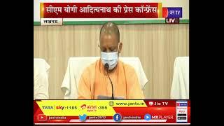 Lucknow News | CM Yogi Adityanath की प्रेस कॉन्फ्रेंस | JAN TV