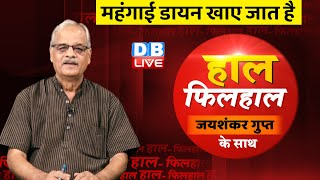 महंगाई डायन खाए जात है | Petrol- Diesel price news today | haal filhaal | jaishankar gupta | #DBLIVE