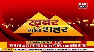 Ganv Shahr की खबरे | Superfast News Bulletin | | Gaon Shahar Khabar evening | Headlines | 11July