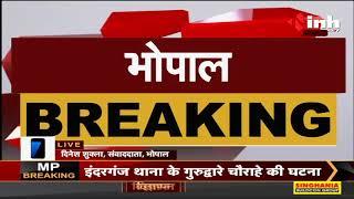 Madhya Pradesh News    Bhopal, इंडस्ट्रियल एरिया में जमीन अलॉट को लेकर Congress का प्रदर्शन