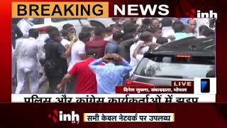 Madhya Pradesh News || Bhopal, इंडस्ट्रियल एरिया में जमीन अलॉट को लेकर Congress का प्रदर्शन